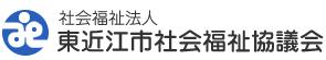 社会福祉法人 東近江市社会福祉協議会